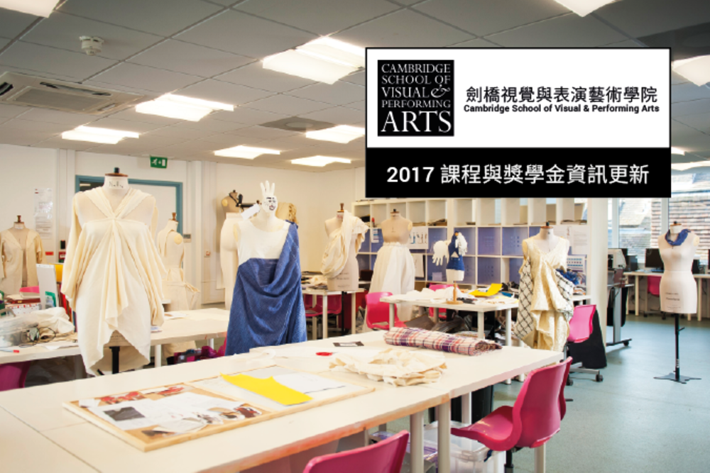 Cambridge school of visual performing arts 2017 information updates