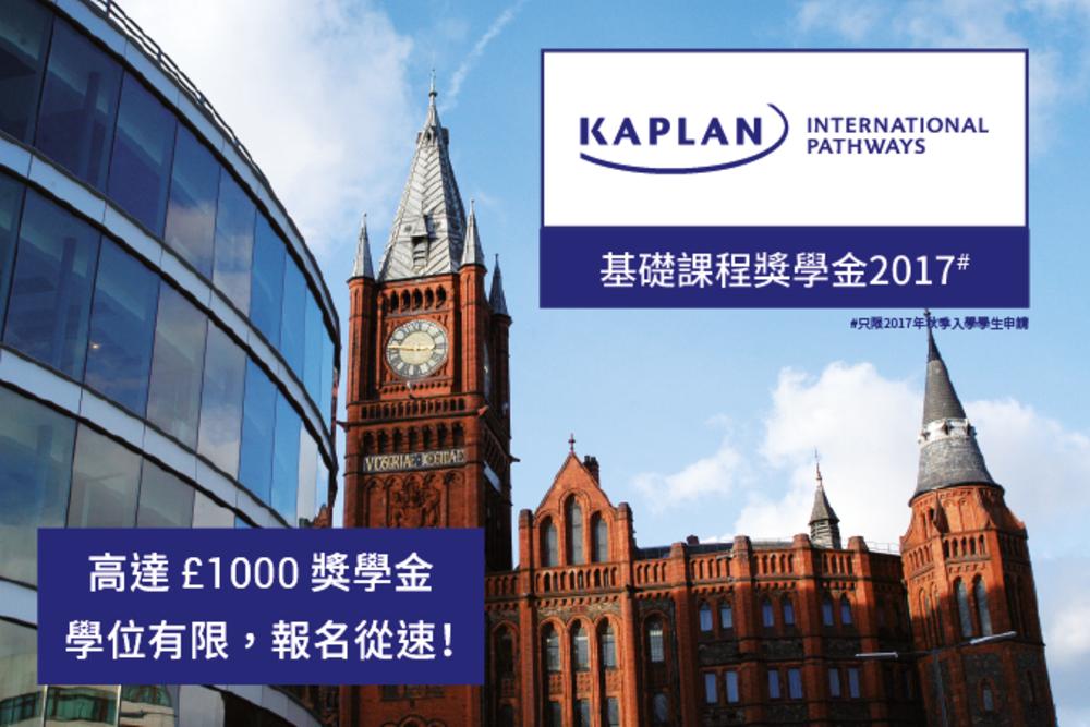 Kaplan pathways scholarship for autumn 2017 intake