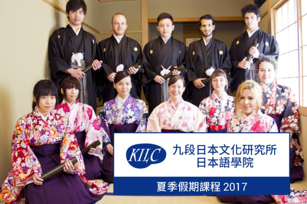 Kudan institute of japanese language school summer holiday program 2017