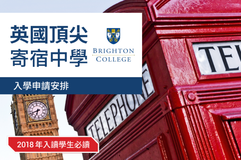 United kingdom brighton college application arrangement