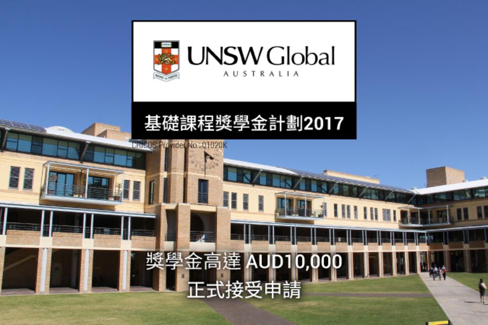 Unsw global 2017 hong kong and macau high achievers scholarships